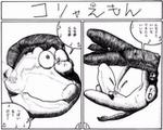 コリャえもん【ドラえもんパロディー漫画】